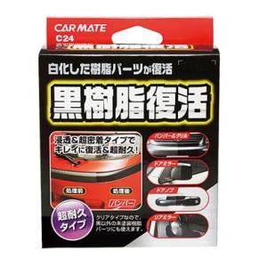 黒樹脂復活剤  C24 ≪4973007252658≫|excellent