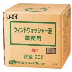 ウインドウォッシャー液 一般用 20L  J54  『他の商品との同梱不可』《4969453088972》