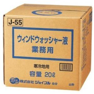 ウインドウォッシャー液 寒冷地用 20L J55 『他の商品との同梱不可』《4969453088989》