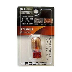 POLARG  ハイブリッド+コート ML-3 T20 アンバー《4975904013950》 excellent