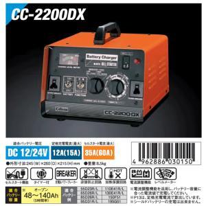 ■CC-2200DX     セルスタート機能付バッテリー充電器  <DC12/24V用>|excellent