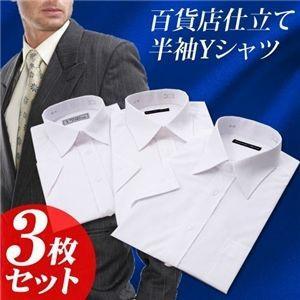 半袖 ワイシャツ3枚セット L 〔 3点お得セット 〕