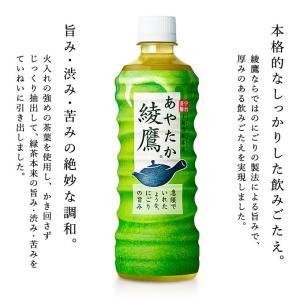【送料無料】綾鷹 525ml PET 24本入り  お茶 ペットボトル あやたか アヤタカ 緑茶【1ケース】