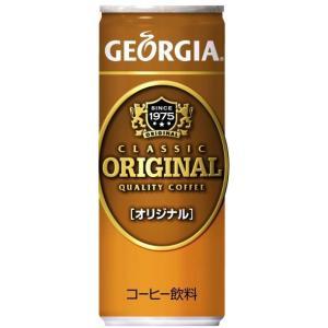 ジョージアオリジナル250g缶 2ケース 60本入り