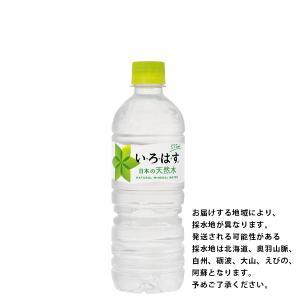 【送料無料】い・ろ・は・す 555ml PET...の関連商品1