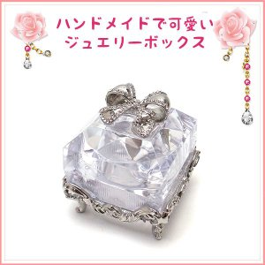 ジュエリーボックス(宝石箱)ツインテール リボン シルバー 0051-2|excelworld