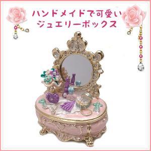 ジュエリーボックス(宝石箱)ピンクドレッサー 255-1|excelworld