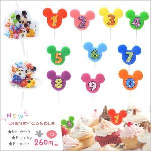 【NEW!!】 Disny ディズニー ナンバーキャンドル 【0〜9】 ミッキー ミニー 全12種類|excelworld