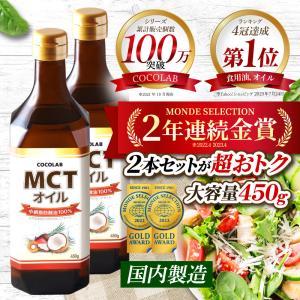【2本目半額】MCTオイル 送料無料 450g 2本セット 【モンドセレクション2019受賞】 ダイエット 中鎖脂肪酸油 純度 100% バターコーヒー 糖質制限ダイエット