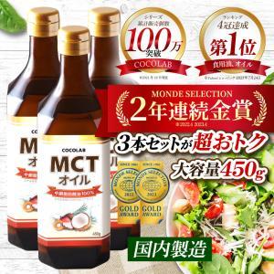 【3本目無料】MCTオイル 送料無料 450g 3本セット 【モンドセレクション2019受賞】 ダイ...