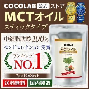 MCTオイル 送料無料  ステックタイプ 7g × 10個セット ダイエット 中鎖脂肪酸油 純度 100% 無味無臭 完全無欠コーヒー 糖質制限ダイエット ロカボ
