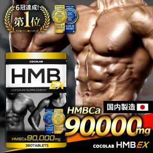 COCOLAB HMB EX ダイエットサプリメント 送料無料 【モンドセレクション2020金賞受賞...