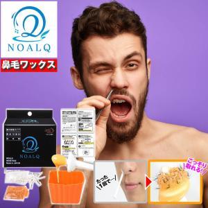 鼻毛 ワックス ブラジリアンワックス  超大容量両鼻15回分 ワックス60g スティック30本 日本...