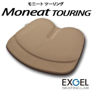 EXGEL モニートツーリング シートクッション ADK-51 クッション エクスジェル 父の日 プ...