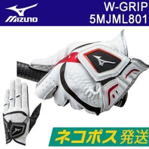 【ネコポス便発送】MIZUNO(ミズノ) W-GRIP -ダブルグリップ- メンズ ゴルフ グローブ (左手用) 5MJML801