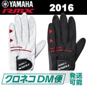YAMAHA(ヤマハ) RMX ゴルフ グローブ Y16GSL