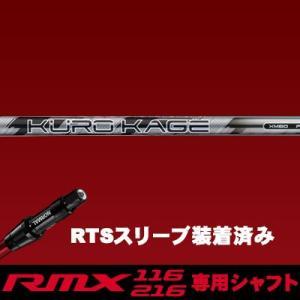 YAMAHA(ヤマハ) RMX -リミックス- 2016 ドライバー用 KURO KAGE XM60 カーボンシャフト (シャフト)