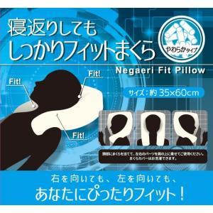 まくら フィット モリシタ(寝返してもしっかりフィットまくら ソフトタイプ アイボリー)マクラ ピロー 寝具 約35x60cm 送料無料|exis