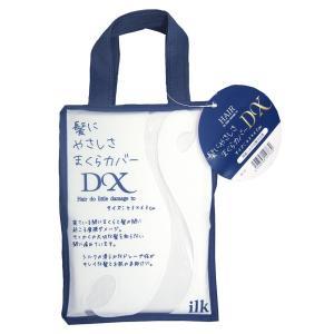 モリシタ髪にやさしさシリーズ〜SILK Style〜(髪にやさしさ枕カバー DXタイプ アイボリー) 43x63cm 送料無料|exis