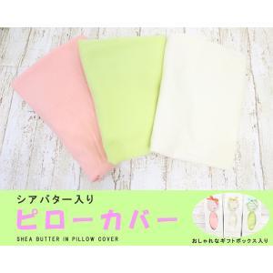モリシタ(シアバター イン ピローカバー)SHEA BUTTER IN PILLOW COVER  シアバター まくら マクラ 低摩擦 低刺激 日本製 送料無料|exis