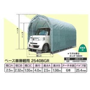 パイプ車庫 ベース車庫軽用2540BGR(南榮工業)|exis