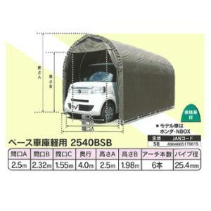 パイプ車庫 ベース車庫軽用2540BSB(南榮工業)|exis