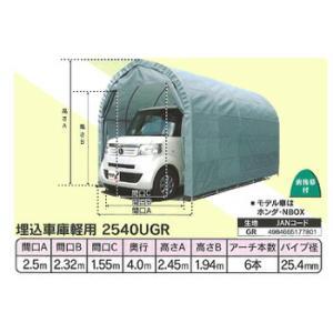 パイプ車庫 埋込車庫軽用2540UGR(南榮工業)|exis