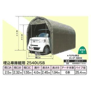 パイプ車庫 埋込車庫軽用2540USB(南榮工業)|exis
