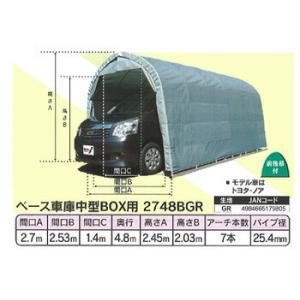 パイプ車庫 ベース車庫中型BOX用2748BGR(南榮工業)|exis
