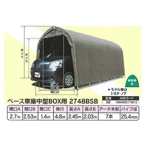 パイプ車庫 ベース車庫中型BOX用2748BSB(南榮工業)|exis