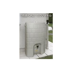 雨水タンク「雨音くん」150リットルタイプ(架台付き)|exis