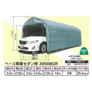 パイプ車庫 ベース車庫セダン用3056BGR(南榮工業)|exis