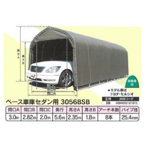 パイプ車庫 ベース車庫セダン用3056BSB(南榮工業)|exis