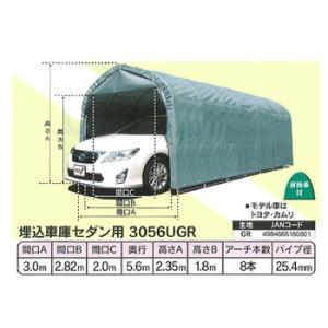 パイプ車庫 埋込車庫セダン用3056UGR(南榮工業)|exis