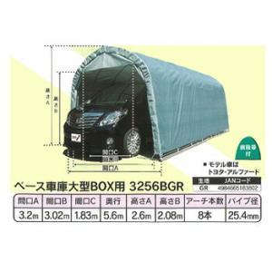 パイプ車庫 ベース車庫大型BOX用3256BGR(南榮工業)|exis