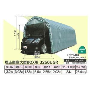 パイプ車庫 埋込車庫大型BOX用3256UGR(南榮工業)|exis
