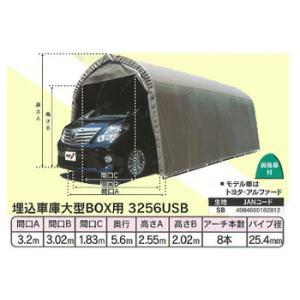 パイプ車庫 埋込車庫大型BOX用3256USB(南榮工業)|exis