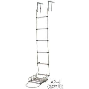 【送料無料】アルインコ TITAN蛍光避難はしごAP-4(窓枠用) 対象階:2F|exis