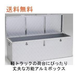 【送料込】アルインコ アルミ万能BOX 242L BXA135|exis