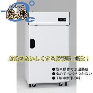 【配送・設置込】アルインコ玄米保冷庫 熟庫(うれっこ) EWH-10 玄米30kg/10袋用|exis