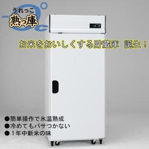 【配送・設置込】アルインコ玄米保冷庫 熟庫(うれっこ) EWH-16 玄米30kg/16袋用|exis