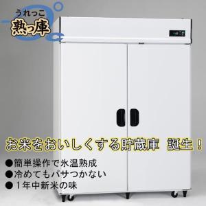 【配送・設置込】アルインコ玄米保冷庫 熟庫(うれっこ) EWH-24 玄米30kg/24袋用|exis