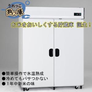 【配送・設置込】アルインコ玄米保冷庫 熟庫(うれっこ) EWH-32 玄米30kg/32袋用|exis