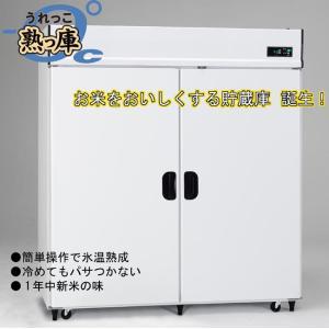 【配送・設置込】アルインコ玄米保冷庫 熟庫(うれっこ) EWH-40 玄米30kg/40袋用|exis
