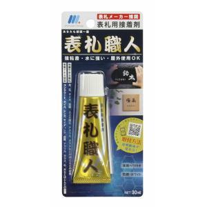 表札・看板用接着剤 49ml(70g)の写真