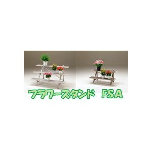 フラワースタンドFSA−K122BL 棚数2 120cm ライトブロンズ|exis