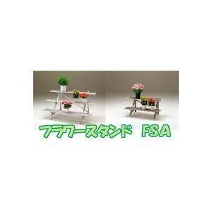 フラワースタンドFSA−K122S 棚数2 120cm シルバー|exis