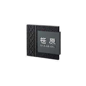 鋳物表札 デザインキャスト GB-117(福彫)|exis
