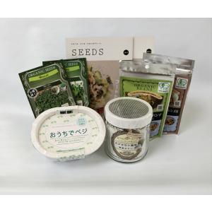 おうちでスプラウトセット カイワレ栽培キット&発芽豆栽培キット GFP0003 グリーンフィールドプロジェクト オーガニック スプラウト 有機種子 送料無料|exis