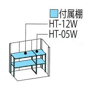 タクボオプション棚板 HT-12W|exis